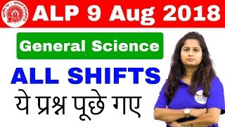 RRB ALP (9 Aug 2018, All Shift)GENERAL SCIENCE QUESTIONS || Exam Analysis & Asked Questions || Day 1