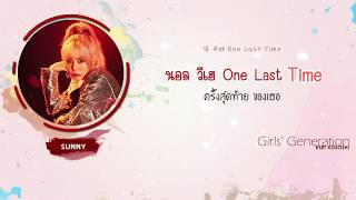 [Karaoke/Thaisub] Girls' Generation (SNSD) - One Last Time