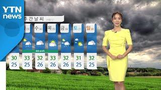 [날씨] 전국 '비'...서울 낮 기온 31도 / YT…
