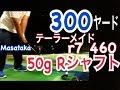 ゴルフ300ヤード!ヘッドスピード55が50g台(R)シャフトを振っても曲がらずフケずに…