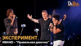 """Эксперимент: Дональд Дак + MBAND – """"Правильная девочка"""" (Dabro remix)"""