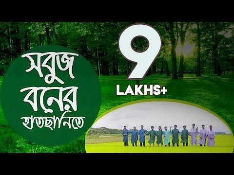 Bangla Gajal: Sobuj Boner Hatchanite | Shopno Jagao | Islamic Song By Deepanchal
