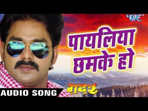 पायलिया छमके हो - Gadar - Pawan Singh - NEW Bhojpuri Hit Songs 2016