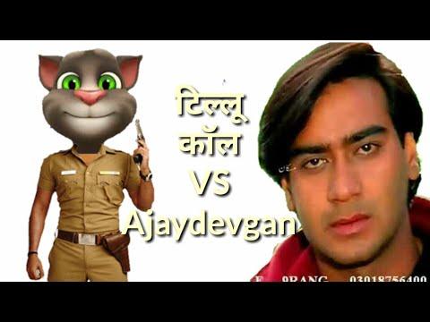 Tillu Spector call comedy VS Ajaydevgan ,,,,,,,