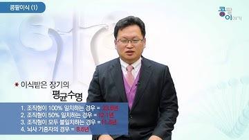 콩팥이식에 대하여 (김성균 교수)