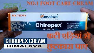 Chiropex Cream | Full Review | Herbal Foot Care Cream | फटी एड़िया से छुटकारा पाए