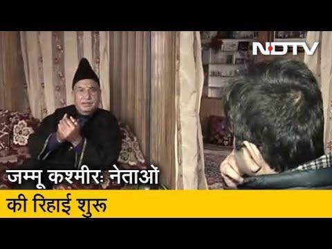Jammu-Kashmir: नेताओं को मिली नजरबंदी से रिहाई
