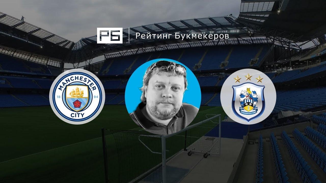 Прогноз на матч: Манчестер Сити – Хаддерсфилд – 19 августа 2018 года
