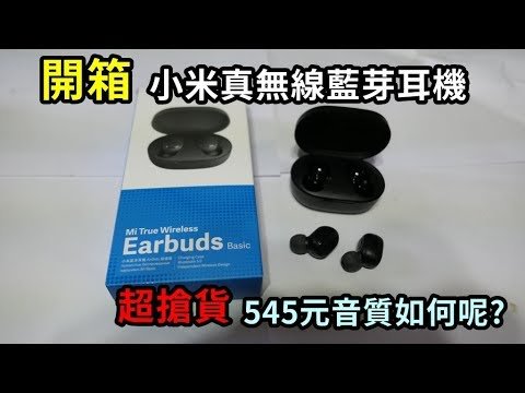 【開箱】小米AirDots真無線藍芽│545元Mi True Wireless EarBuds Basic