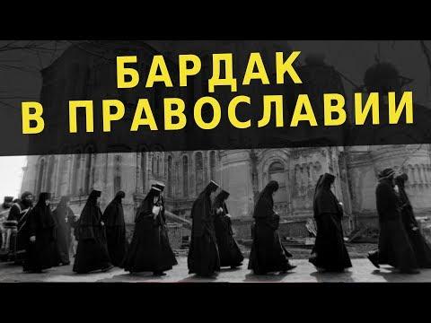Бардак в православии.