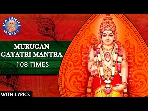 Murugan Gayatri Mantra 108 Times With Lyrics | Om Tat Purushaaya Vidhmahe | Chants For Meditation