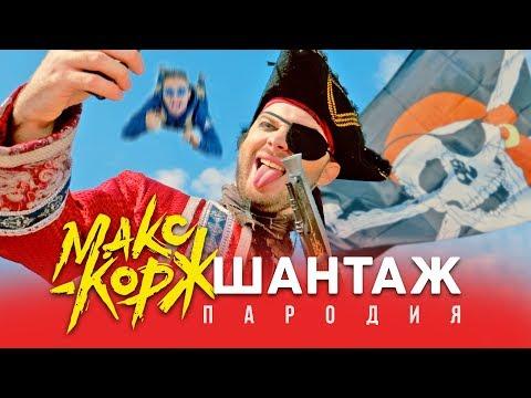 ПАРОДИЯ на МАКС КОРЖ - ШАНТАЖ