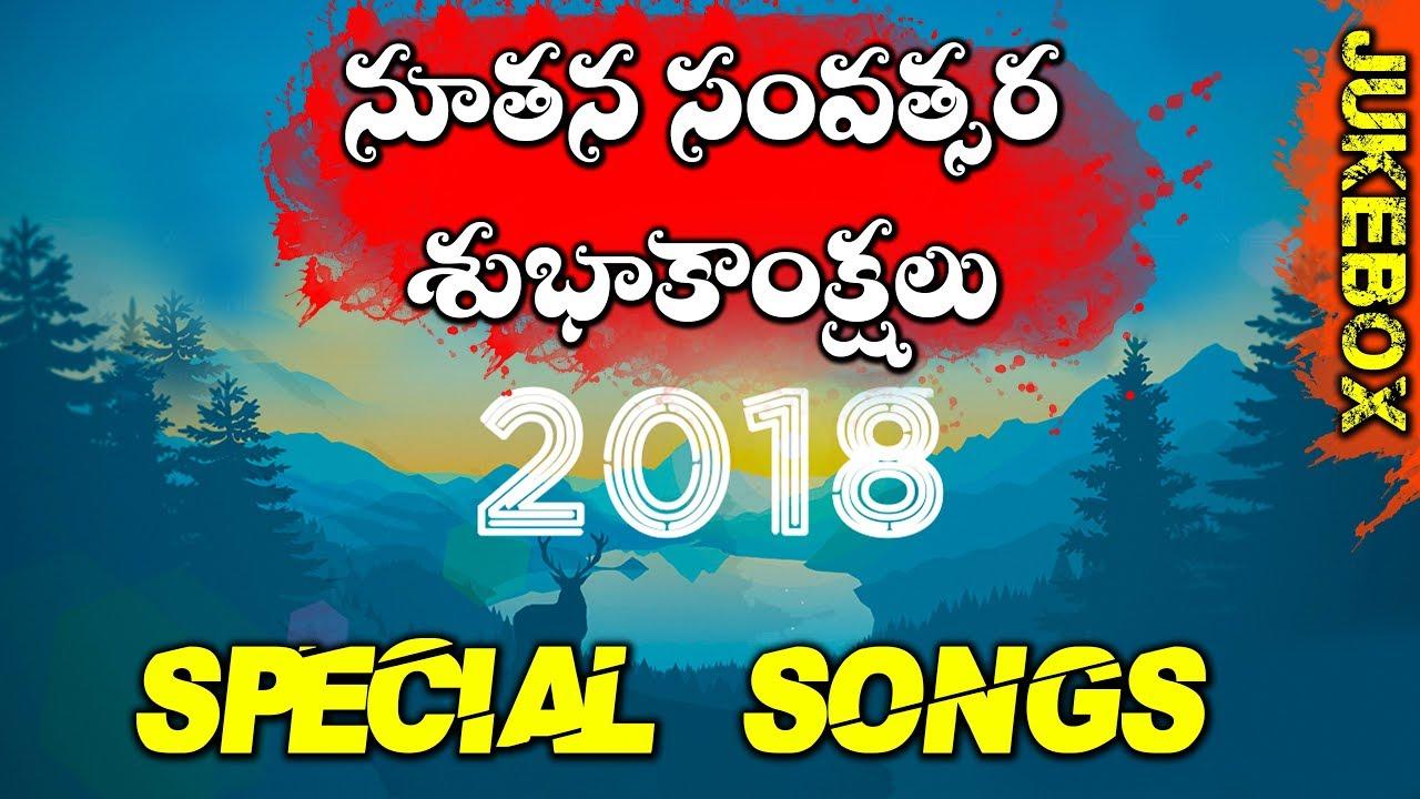2018 happy new year telugu special songs jukebox volga videos