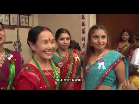เทศกาลทีจองคนเซื้อสายเนปาล thai nepali jan jeevan