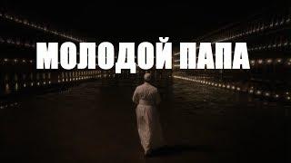 СЕРИАЛ МОЛОДОЙ ПАПА - МОДЕРНИЗАЦИЯ ЦЕРКВИ