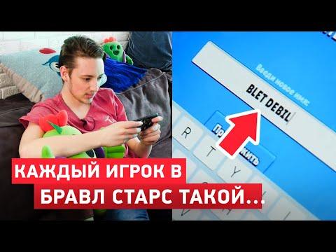 АБСОЛЮТНО КАЖДЫЙ ИГРОК В БРАВЛ СТАРС ТАКОЙ...