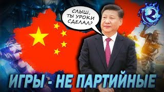 China PROHIBITS minors from playing online games?!