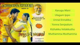 Ilayaraja Super hit songs | Azhagar Malai - Jukebox (Full Songs)