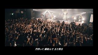 メジャーデビューシングル「鯛獲る」初回限定盤DVD収録ライブ映像!! 201...