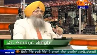 SOS 09 04 2013 Part 2 Dr. Amarjit Singh on BBC Documentary About Exploitation of UK