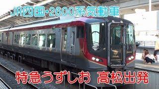 JR四国2600系・特急うずしお高松出発