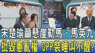 【少康開講】宋楚瑜籲懸崖勒馬、馬英九批毀憲亂權 DPP裝睡叫不醒?