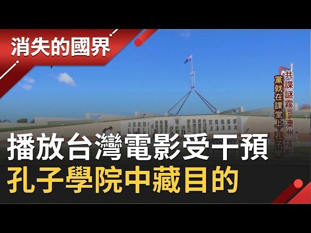 被噤聲的校園?播放台灣電影受干預 澳洲孔子學院中暗藏