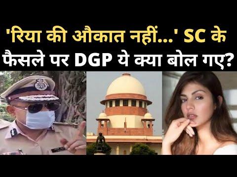 Sushant Case CBI Probe: Supreme Court के फैसले पर Bihar DGP ने Rhea Chakraborty के लिए क्या कह डाला?