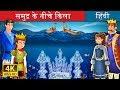 समुद्र के नीचे किला | The Castle Under The Sea Story | बच्चों की हिंदी कहानियाँ | Hindi Fairy Tales
