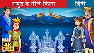 समुद्र के नीचे किला | The Castle Under the sea Story | बच्चों की हिंदी कहानियाँ | Hindi Fairy Tales thumbnail