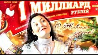 ИГРАЕМ В ЛОТЕРЕЮ!!! ПРОВЕРЯЕМ Лотерейные Билеты - Русское лото НОВОГОДНИЙ МИЛЛИАРД - АКЦИЯ ЧЕЛЛЕНДЖ