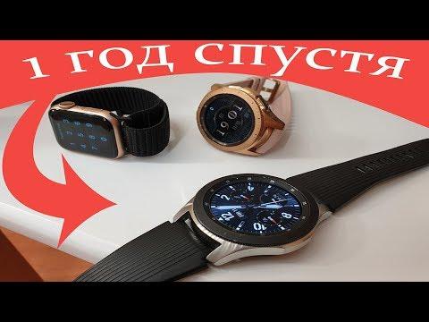 Почему Не Cтоит Покупать Galaxy Watch.Что С Ними Стало Год Спустя