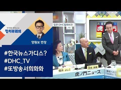 """[정치부회의] """"한국 뉴스에 디스당해""""…DHC TV, '혐한 보도' 비판"""