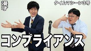 【公式】タイムマシーン3号 漫才「コンプライアンス」