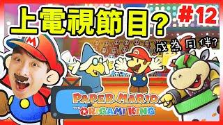 【紙片瑪利歐:摺紙國王】🐢庫巴Jr.變成MARIO的同伴?進入超危險的叢林泡溫泉!🤣卻意外上了電視節目... (Paper Mario: The Origami King)#12(中文版)