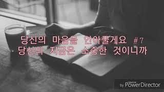 [Came ASMR] 당신의 마음을 안아줄게요 #7(by 김지훈)  | 책 읽어주는 남자(reading book)/音フェチ/ Korean ASMR