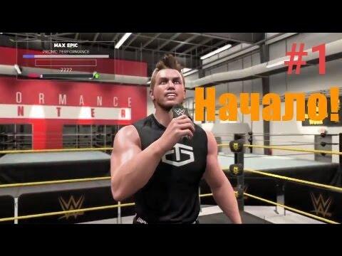 AGT Стрим - WWE 2K17 с подписчиками группы (Часть