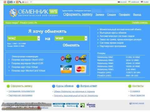 Вывод Webmoney в Украине за 10 минут на карту