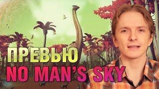Превью No man's sky
