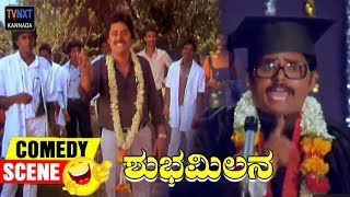 Shubha Milana - ಶುಭಮಿಲನ  Movie Comedy Video part-6 |  Vishnuvardhan | Ambika | Nagesh Yadav | TVNXT