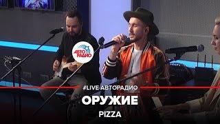 PIZZA - Оружие (#LIVE Авторадио)