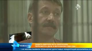 Защита российского бизнесмена Виктора Бута подала в Верховный суд США прошение о пересмотре его дела