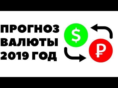 ДОЛЛАР по 100 или 50. Прогноз по валюте на 2019 год. Какую валюту покупать в 2019 году