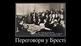 Брестський мир 1918 року між УНР та Четверним союзом