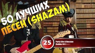 50 лучших песен сервиса 'Shazam' | Музыкальный хит-парад недели от 3 января 2018