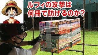 【ワンピース】銃は少年ジャンプ何冊まで貫通するのか?ルフィのゴムゴムの銃(ピストル)の威力をリアルに検証してみた! thumbnail