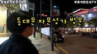 [부종식변호사VLOG] 동대문 자문시장방문(광희패션몰)…