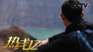 《热线12》 20190505 声在此山中| CCTV社会与法
