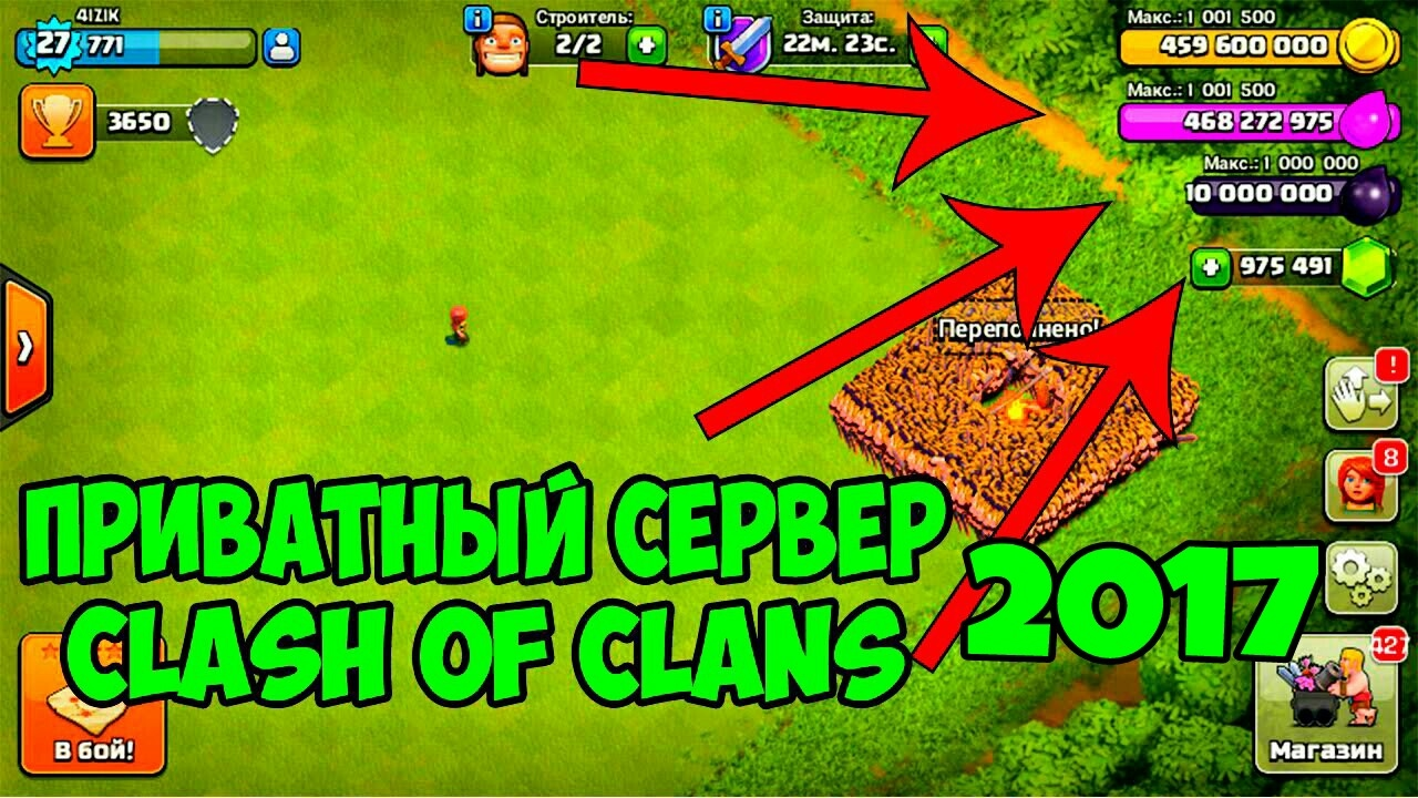 Приватные сервера на clash of clans скачать.