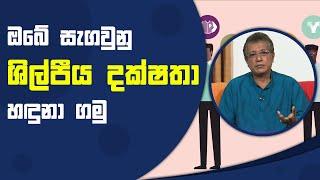 ඔබේ සැගවුනු ශිල්පීය දක්ෂතා හඳුනා ගමු | Piyum Vila | 21 - 10 - 2021 | SiyathaTV Thumbnail